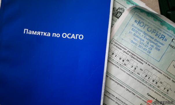 Страховые компании назвали регионы с самым высоким ростом тарифов по ОСАГО