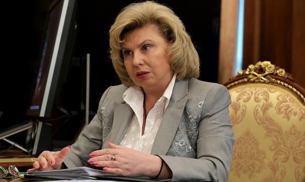 Инициативу Москальковой поддержаивает также и СПЧ