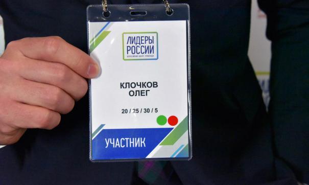 Участник конкурса «Лидеры России»