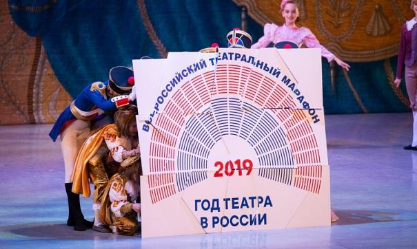 Во Владивостоке открылся театральный марафон
