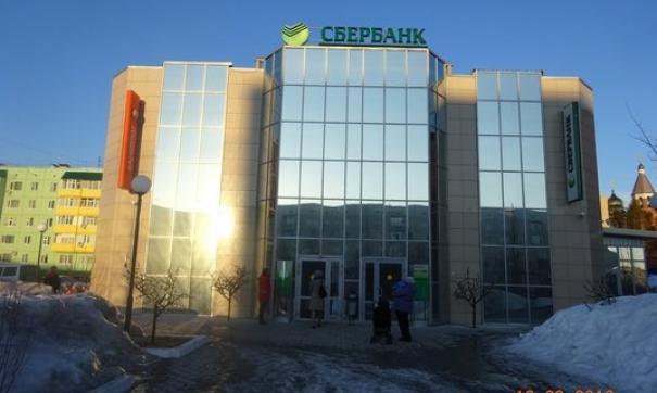 Сбербанк продает один из своих офисов на Ямале