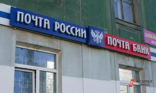 «Почта России» больше не продает пиво в Мурманске