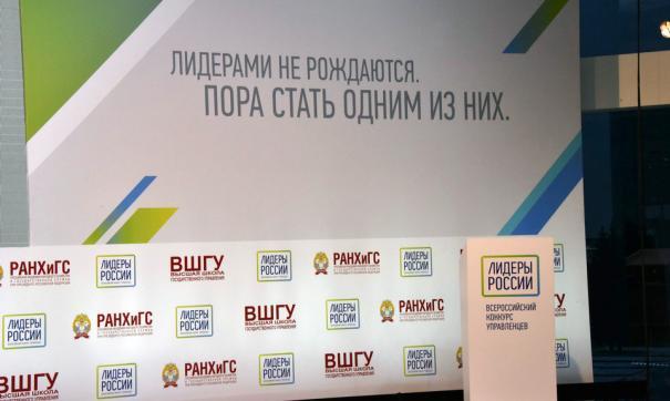 Объявлены победители полуфинала конкурса «Лидеры России» по СФО и УрФО