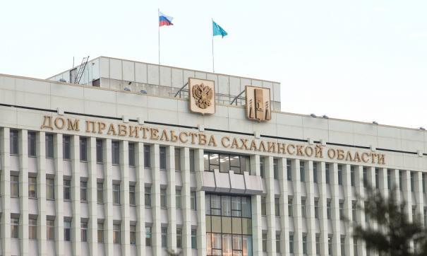 Правительство Сахалинской области сообщило о подробностях кадровых изменений
