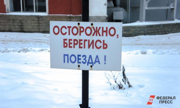 РЖД выплатят оренбургскому подростку 40 тысяч после опасного селфи