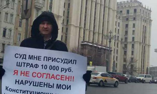 Рустама Корелина оштрафовали за пикет на Красной площади