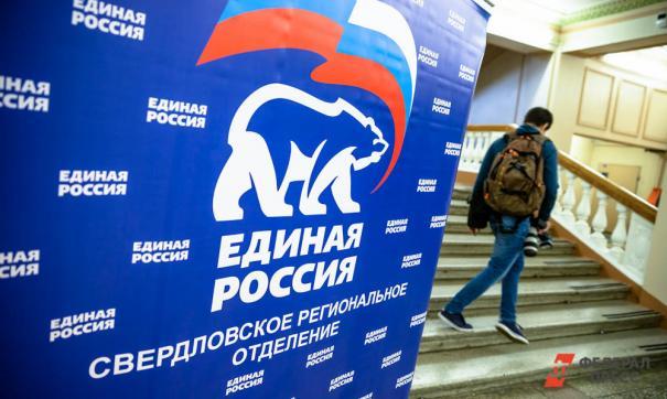 Кресло руководителя исполкома свердловского отделения Единой России освободилось летом прошлого года