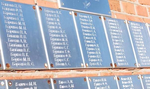 Доски с выгравированными именами сделали сотрудники АПЗ