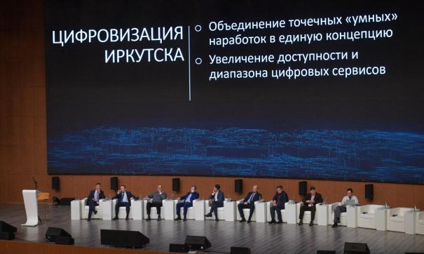 Бердников рассказал о цифровизации Иркутска