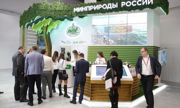 В Сочи обсудят экологические проблемы России
