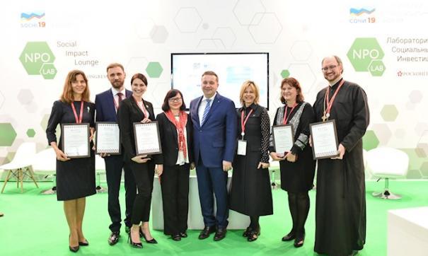 Премия Фонда Росконргесс