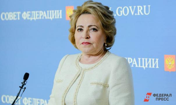 Сейчас в Совфеде нет сомнительных сенаторов, заявила Матвиенко