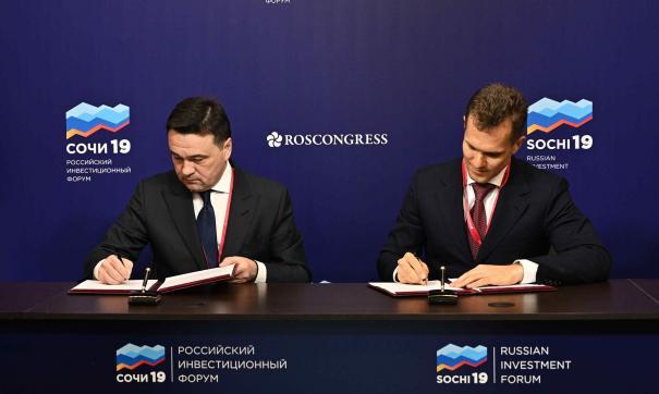 Губернатор Московской области подписал ряд инвестиционных соглашений на РИФ-2019