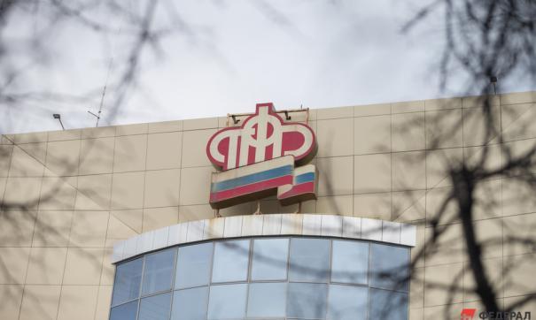 Челябинский пенсионный фонд отказался от кондиционера за 700 тысяч рублей