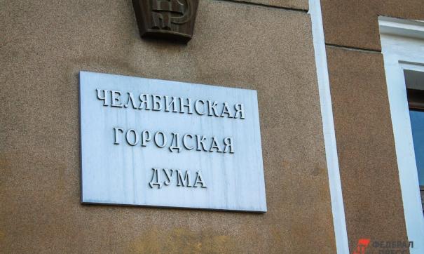 В Челябинске завтра пройдет заседание комиссии по выборам главы Челябинска