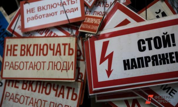 Ситуация с электроснабжением на контроле пркуратуры