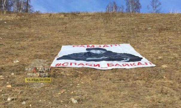 Прибайкальцы просят Кадырова остановить строительство водоразливного завода