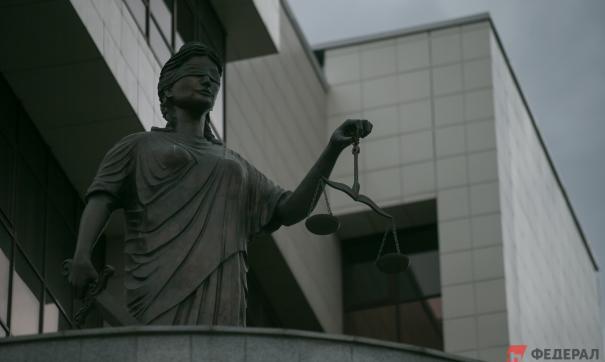 Свердловский областной суд