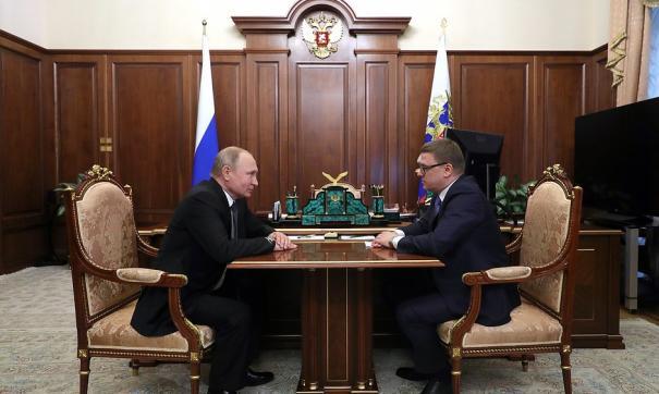 Путин встретился с врио губернатора Челябинской области