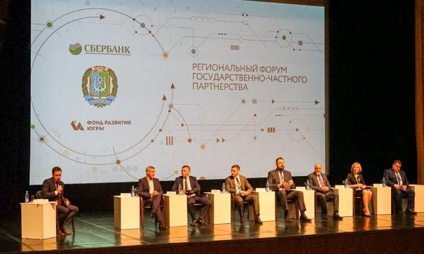 В Сургуте прошел форум, посвященный ГЧП
