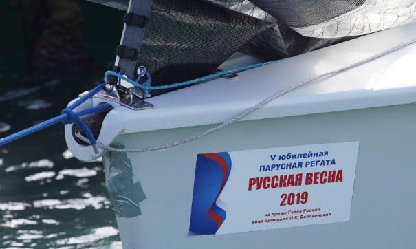 В Севастополе финишировала парусная регата