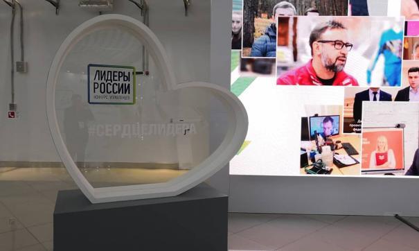 В Сочи названы победители конкурса «Сердце лидера»