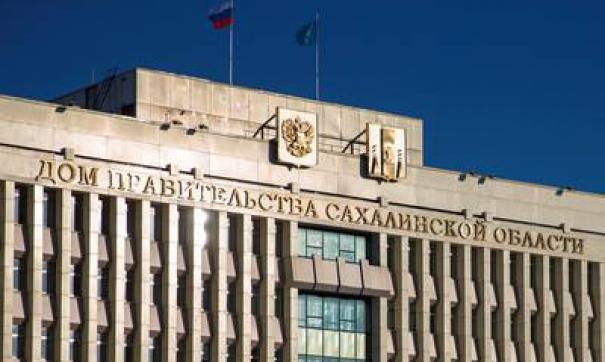На Сахалине назначили зампредседателя правительства области