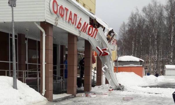 Обрушившаяся вывеска офтальмологического центра в Ханты-Мансийске