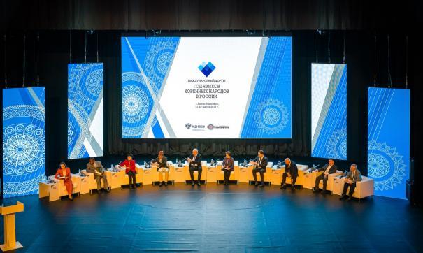 Форум «Год языков коренных народов в России»