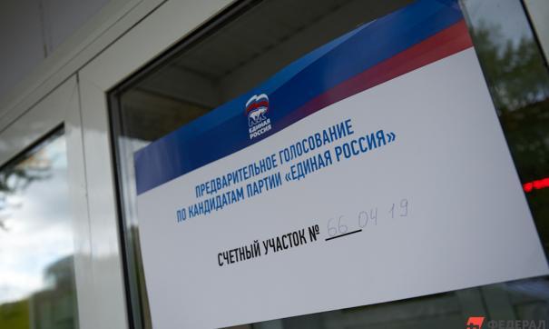 В регионах, где пройдут выборы, начали работать оргкомитеты