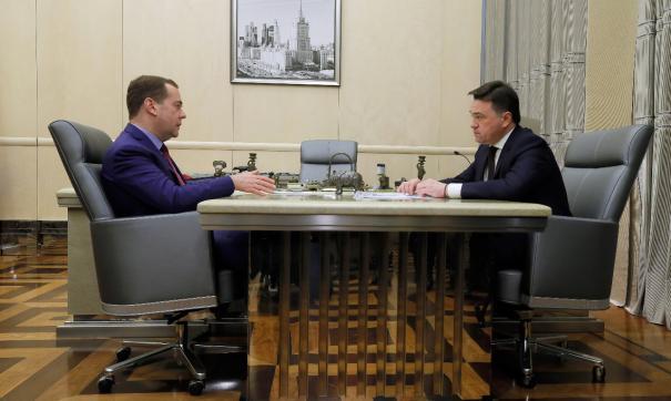 Председатель правительства РФ Дмитрий Медведев встретился с губернатором Подмосковья