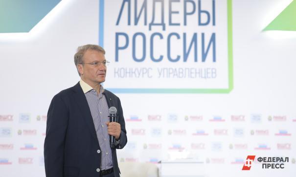 Герман Греф выступил перед финалистами конкурса «Лидеры России»