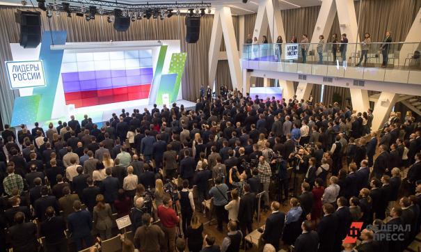 В Сочи стартовал финал конкурса Лидеры России