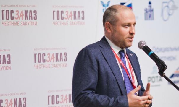 Всероссийский форум-выставка «Госзаказ»