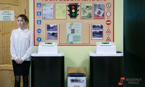 Выборы в Челябинской области пройдут 8 сентября