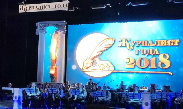 В Сургуте прошла церемония награждения в  конкурсе «Журналист года – 2018»