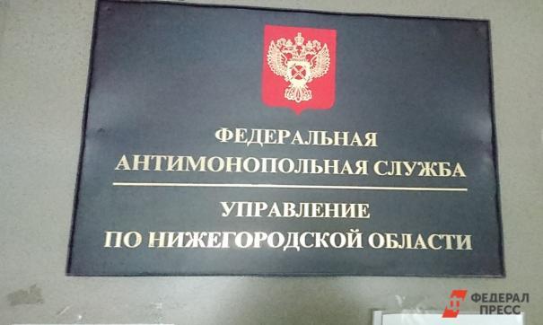 Ранее служба усмотрела признаки нарушения Закона о защите конкуренции