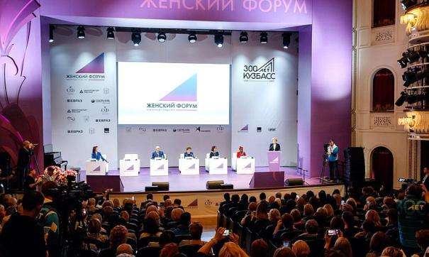 В работе Женского форума примут участие свыше двух тысяч делегатов из 16 стран мира
