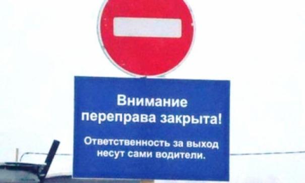 С 15:00 закроется проезд по ледовой дороге через Волгу