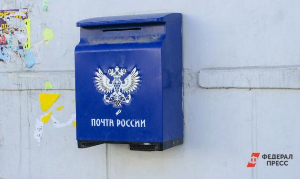 Подгузов пообещал беспрецедентный рост зарплат почтальонам