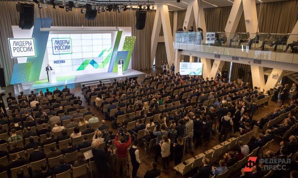 «Лидеры России»: все, что нужно знать о финале конкурса управленцев – 2019