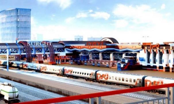 Проект реконструкции сургутского железнодорожного вокзала