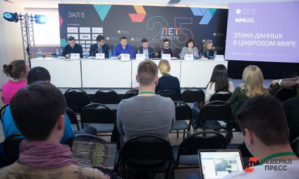 В Москве проходит Российский интернет-форум