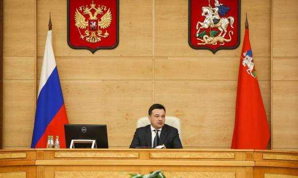 Андрей Воробьев провел заседание правительства