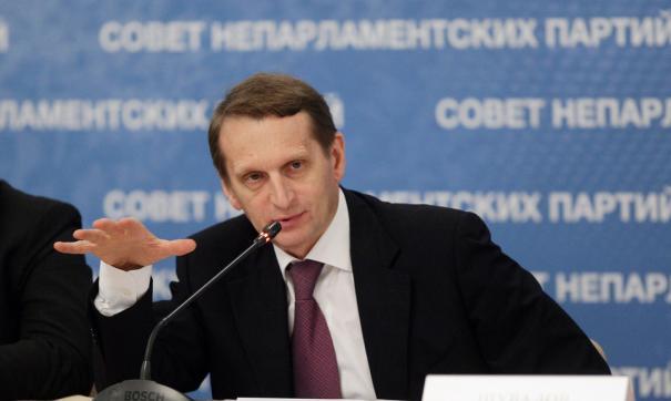 Нарышкин выступил на заседании Международной комиссии РИО