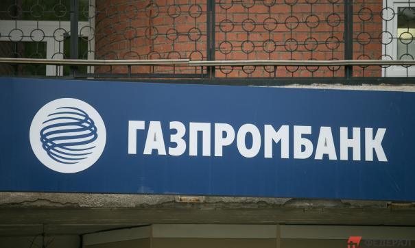 «Газпромбанк» забирает у питерской пенсионерки Экспофорум