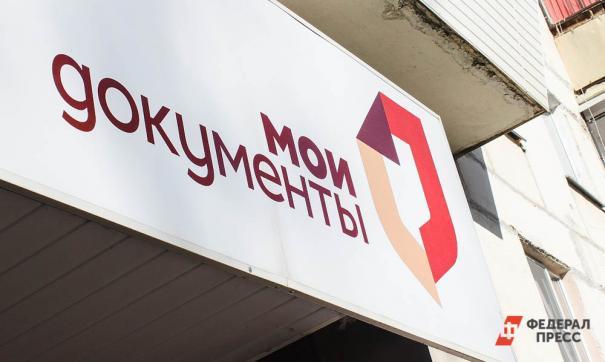 В Екатеринбурге МФЦ продолжит работать в торгово-развлекательно центре на Щербакова.