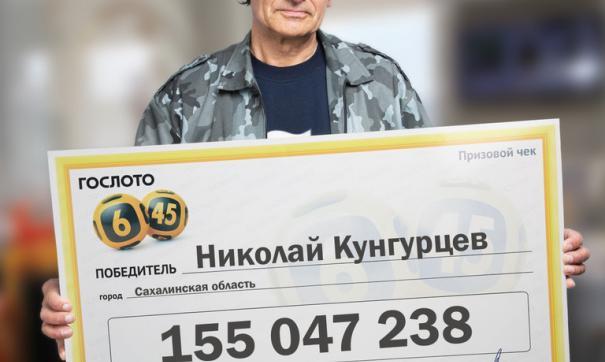 Сахалинский пенсионер выиграл в лотерею 155 миллионов рублей