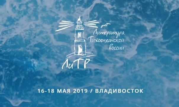 Во Владивостоке пройдет международный литературный фестиваль
