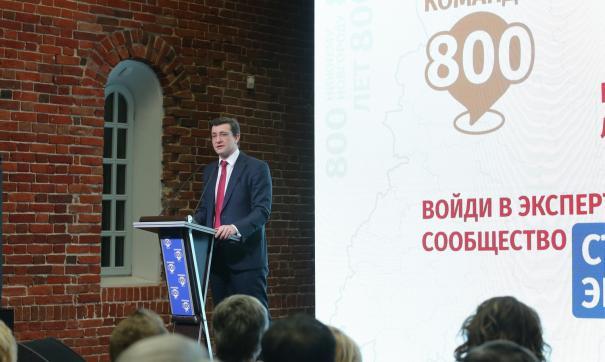 Специалисты будут оценивать инициативы нижегородцев к юбилею города